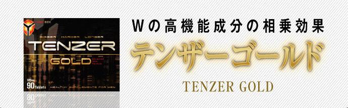 テンザーゴールド(TENZER GOLD)