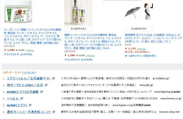 Amazonのサイトでエクラシャルムを検索