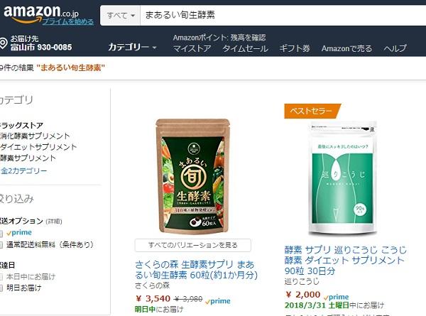 Amazonで「まあるい旬生酵素」を検索