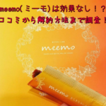 【衝撃】meemo(ミーモ)は効果なし!?大人気バストアップゼリーの口コミ効果まとめ!