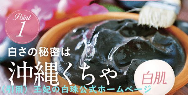 沖縄くちゃ