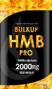 筋肉サプリおすすめランキング 第3位『バルクアップHMBプロ』