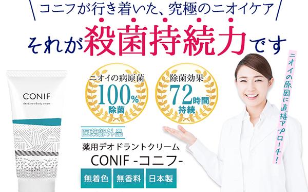 コニフ(CONIF)デオドラントクリームを体験レビュー