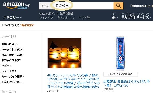青の花茶 amazon(アマゾン)
