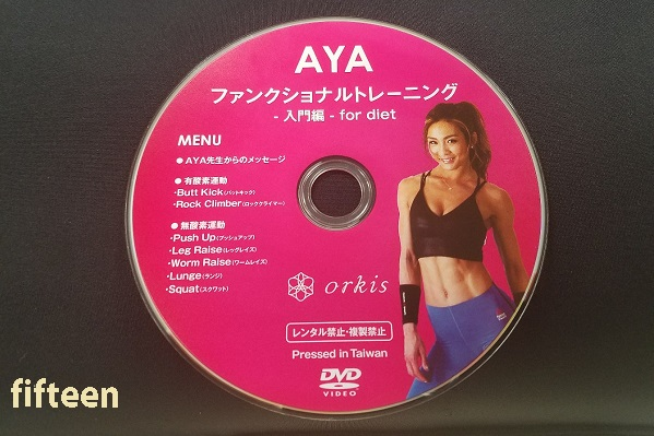 AYA出演・監修のトレーニングDVDもついてくる!