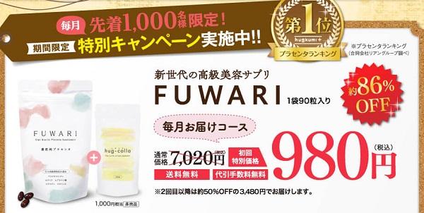 FUWARI(フワリ)は公式サイトがお得!