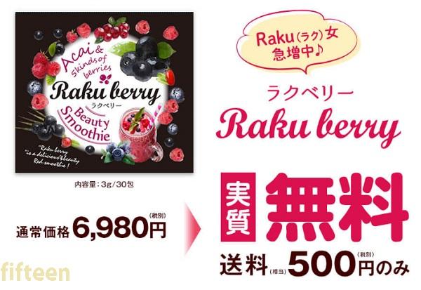 ラクベリー(Rakuberry)は公式サイトがお得