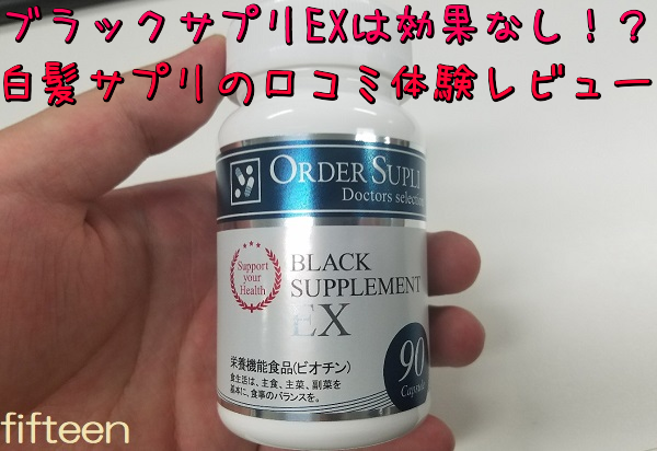 ブラックサプリEXは効果なし!?