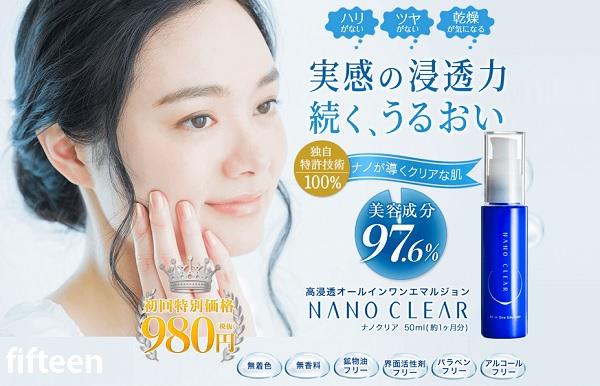ナノクリアは効果なし!?口コミで話題『オールインワン化粧品』を体験してみた!