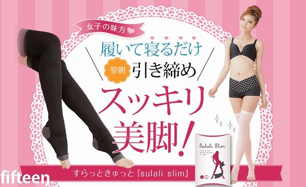 スラリスリムは脚痩せ効果なし?口コミで大人気『着圧ソックス』の通販最安値から使い方まで検証!