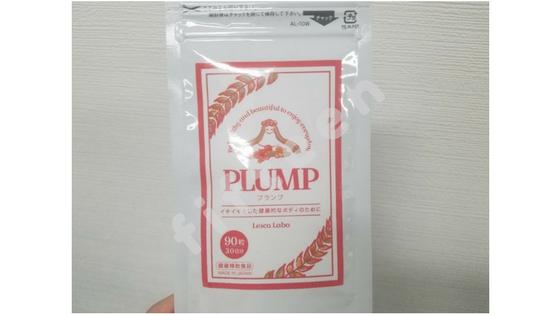 太るサプリ『プランプ(PLUMP)』