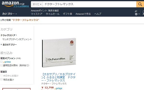Amazonで「ドクターフトレマックス」を検索