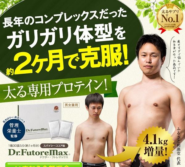 ドクターフトレマックスは太れない!?