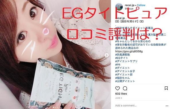 EGタイトピュア体験者の口コミ評判