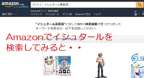 Amazonで「イシュタール」を検索