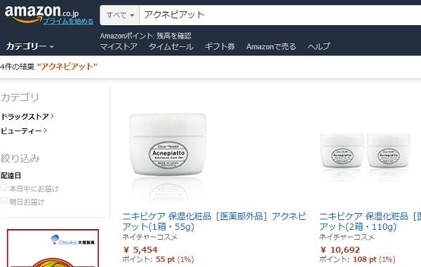 Amazonで「アクネピアット」を検索