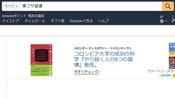 Amazonで「黒フサ習慣」を検索