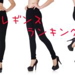 【最新】着圧レギンスおすすめランキング!脚痩せダイエット効果は本当にあるの?
