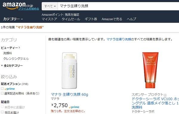 Amazonで「マナラ生練り洗顔」を検索