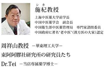 漢方の専門家と共同開発