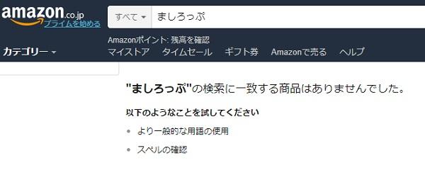 Amazonで「ましろっぷ」を検索してみると・・