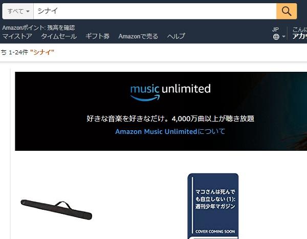 Amazonで「シナイ」を検索