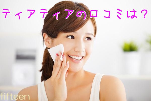 teatea(ティアティア)化粧水の口コミ評判