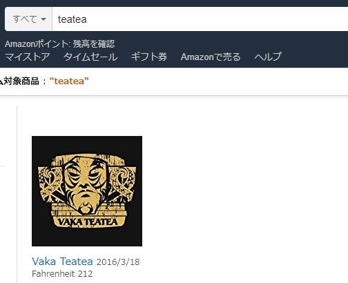 Amazonで「teatea」を検索