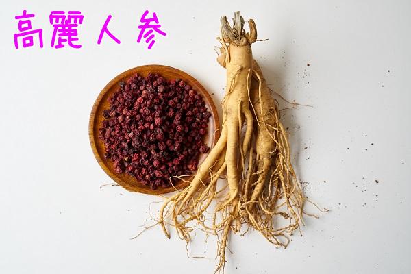 高麗人参(サポニン)
