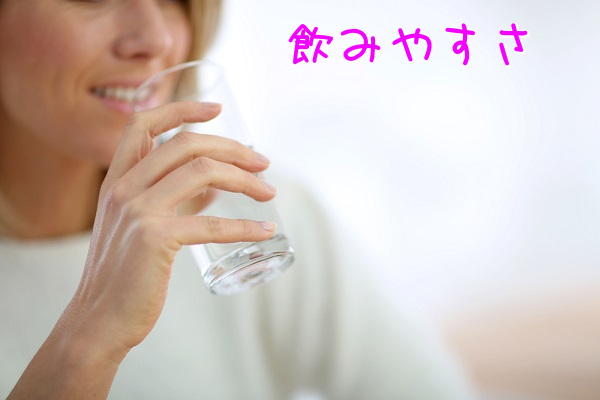 飲みやすさ(味・香り)