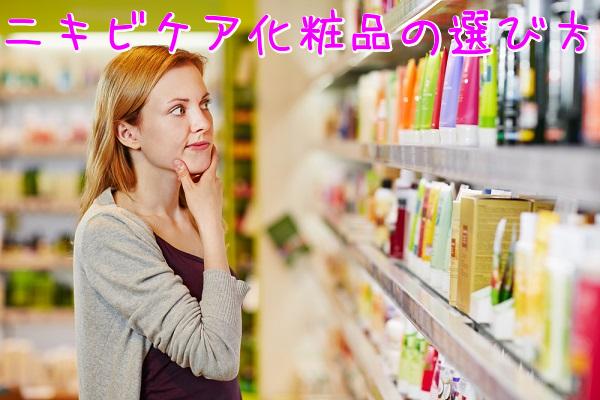 ニキビケア化粧品の選び方