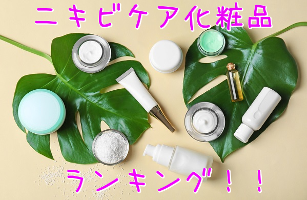 ニキビケア化粧品おすすめランキング