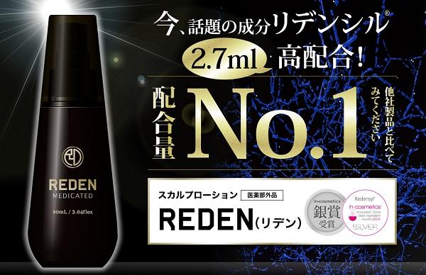【衝撃】リデン(REDEN)育毛剤は効果なし!?口コミで話題の『スカルプローション』を体験してみた!