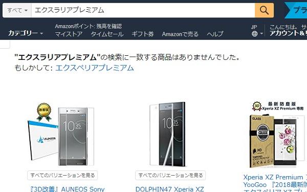 Amazonでもエクスラリアプレミアムを検索