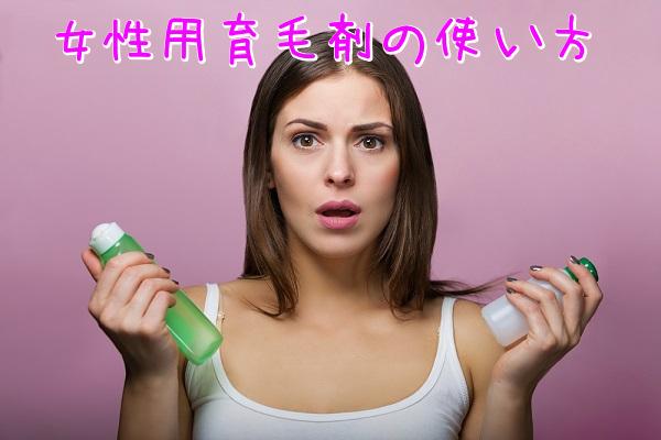 女性用育毛剤の正しい使い方は?