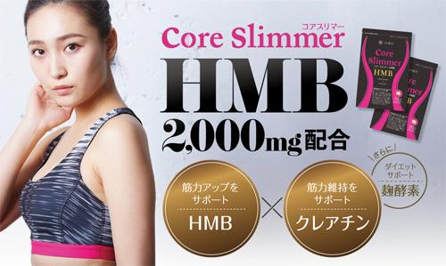 コアスリマーHMB商品画像