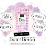 ボンボンボロン