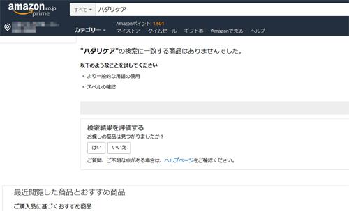 ハダリケアamazon