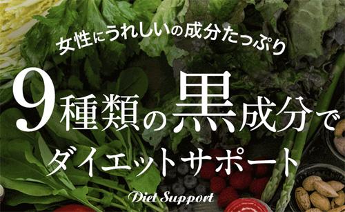 KUROJIRUダイエット