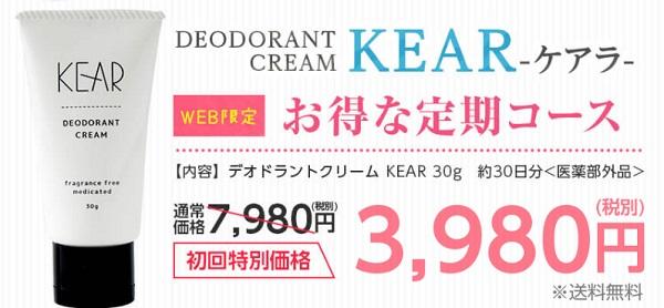 KEAR(ケアラ)の通販最安値