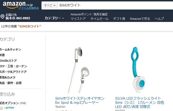 AmazonのサイトでSIMIホワイトを検索